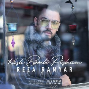 Reza Ramyar Kash Boodi Pisham 300x300 - دانلود آهنگ جدید رضا رامیار به نام کاش بودی پیشم