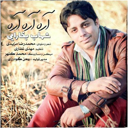 Shahab Bokharaei Are Are Are - دانلود آهنگ جدید شهاب بخارایی به نام آره آره آره