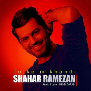 Shahab Ramezan To Ke Mikhandi 300x300 - دانلود آهنگ جدید شهاب رمضان به نام تو که میخندی