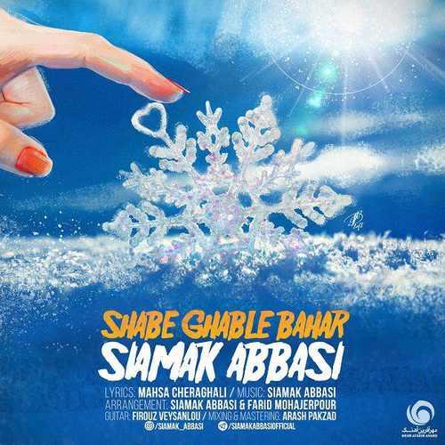 Siamak Abbasi Shabe Ghable Bahar - دانلود آهنگ جدید سیامک عباسی به نام شب قبل بهار