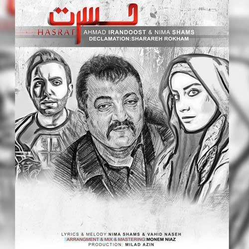 دانلود آهنگ جدید احمد ایراندوست و نیما شمس به نام حسرت