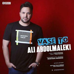 Ali Abdolmaleki Vase To 300x300 - دانلود آهنگ جدید علی عبدالمالکی به نام واسه تو