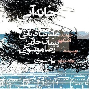 Alireza Ghorbani Khane Abi 300x300 - دانلود آهنگ جدید علیرضا قربانی به نام خانه آبی