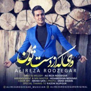 Alireza Roozegar Vay Ke Az Daste To Man 300x300 - دانلود آهنگ جدید علیرضا روزگار به نام وای که از دست تو من