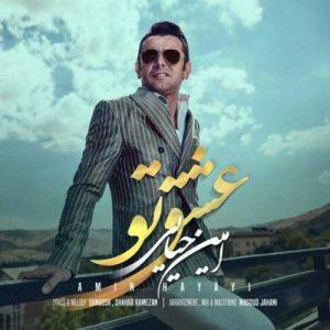 Amin Hayayi Eshghe To 1 300x300 - دانلود آهنگ جدید امین حیایی به نام عشق تو