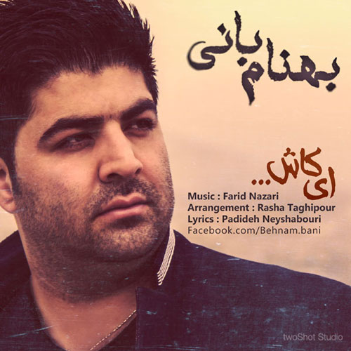 Behnam Bani Ey Kash - دانلود آهنگ جدید بهنام بانی به نام ای کاش
