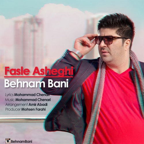 Behnam Bani Fasle Asheghi - دانلود آهنگ جدید بهنام بانی به نام فصل عاشقی