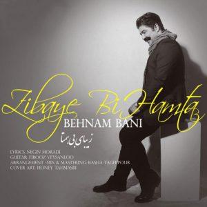 Behnam Bani Zibaye Bi Hamta 300x300 - دانلود آهنگ جدید بهنام بانی به نام زیبای بی همتا