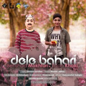 Behshad Mokhtari Erfan Khaki Dele Bahari 300x300 - دانلود آهنگ جدید بهشاد مختاری و عرفان خاکی به نام دل بهاری