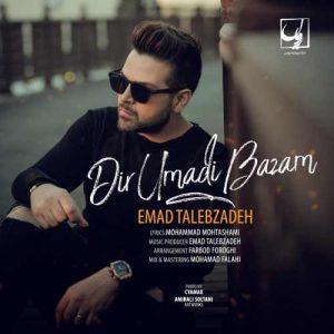 Emad Talebzadeh Dir Umadi Bazam 300x300 - دانلود آهنگ جدید عماد طالب زاده به نام دیر اومدی بازم