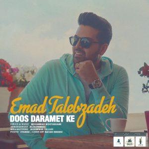 Emad Talebzadeh Doos Daramet Ke 300x300 - دانلود آهنگ جدید عماد طالب زاده به نام دوس دارمت که