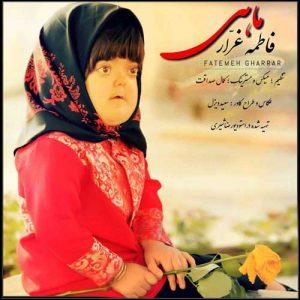 Fatemeh Gharrar Mahi 300x300 - دانلود آهنگ جدید فاطمه غرار به نام ماهی