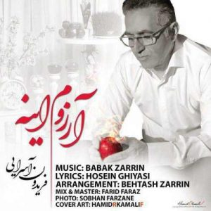 Fereydoun Asraei Arezoum Ine 300x300 - دانلود آهنگ جدید فریدون آسرایی به نام آرزوم اینه