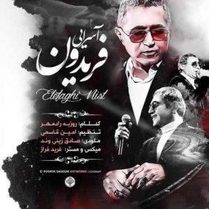 Fereydoun Asraei Etefaghi Nist 300x300 - دانلود آهنگ جدید فریدون آسرایی به نام اتفاقی نیست