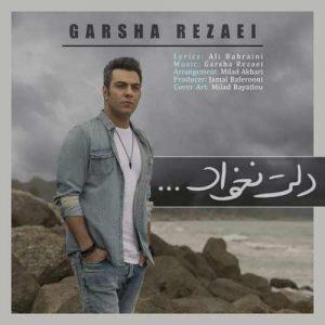 Garsha Rezaei Delet Nakhad 300x300 - دانلود آهنگ جدید گرشا رضایی به نام دلت نخواد