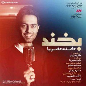 Hamed Mahzarnia Bekhand 300x300 - دانلود آهنگ جدید حامد محضرنیا به نام بخند