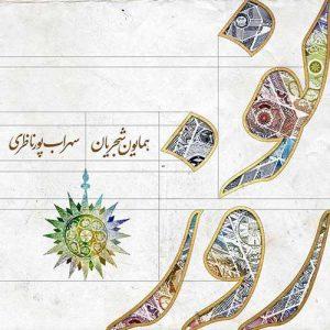 Homayoun Shajarian Sohrab Pournazeri Norouz Khani 300x300 - نوروز خوانی از همایون شجریان و سهراب پورناظری