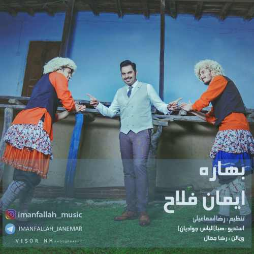 Iman Fallah Bahareh - دانلود آهنگ جدید ایمان فلاح به نام بهاره