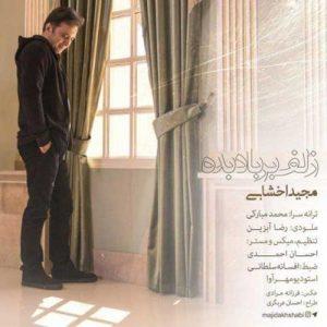 Majid Akhshabi Zolf Bar Bad Bede 300x300 - دانلود آهنگ جدید مجید اخشابی به نام زلف بر باد بده
