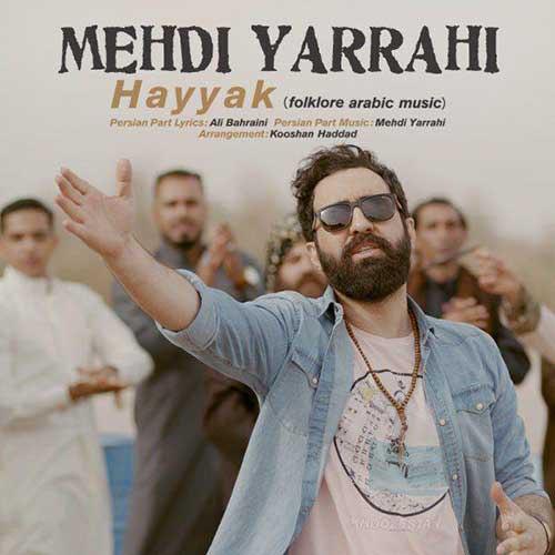 Mehdi Yarrahi Hayyak - دانلود آهنگ جدید مهدی یراحی به نام حیک