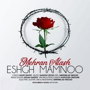 Mehran Atash Eshgh Mamnoo 300x300 - دانلود آهنگ جدید مهران آتش به نام عشق ممنوع
