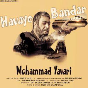Mohammad Yavari Havaye Bandar 300x300 - دانلود آهنگ جدید محمد یاوری به نام هوای بندر
