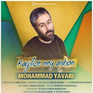 Mohammad Yavari Raghse Ney Anbon 300x300 - دانلود آهنگ جدید محمد یاوری به نام رقص نی انبون