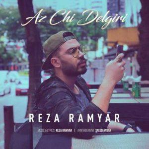Reza Ramyar Az Chi Delgiri 300x300 - دانلود آهنگ جدید رضا رامیار به نام از چی دلگیری