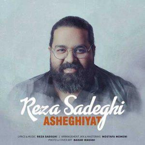 Reza Sadeghi Asheghiyat 300x300 - دانلود آهنگ جدید رضا صادقی به نام عاشقیت