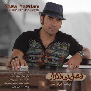 Reza Yazdani Fasle Bi Tekrar 300x300 - دانلود آهنگ جدید رضا یزدانی به نام فصل بی تکرار