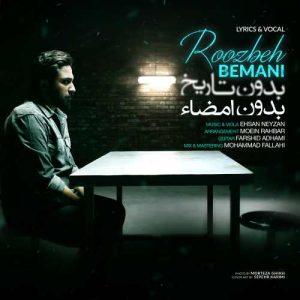 Roozbeh Bemani Bedoone Tarikh Bedoone Emza 300x300 - دانلود آهنگ جدید روزبه بمانی به نام بدون تاریخ بدون امضا