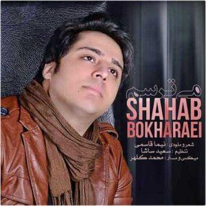 Shahab Bokharaei Mitarsam 300x300 - دانلود آهنگ جدید شهاب بخارایی به نام می ترسم