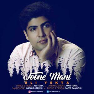 Ali Yekta Joone Mani 300x300 - دانلود آهنگ جدید علی یکتا به نام جون منی