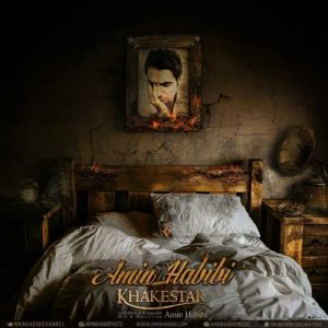 Amin Habibi Khakestar 300x300 - دانلود آهنگ جدید امین حبیبی به نام خاکستر