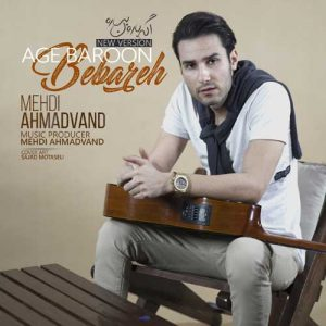 Mehdi Ahmadvand Age Baroon Bebareh New Version 300x300 - دانلود آهنگ جدید مهدی احمدوند به نام اگه بارون بباره