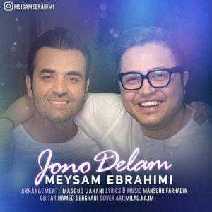 Meysam Ebrahimi Joono Delam 300x300 - دانلود آهنگ جدید میثم ابراهیمی به نام جون و دلم