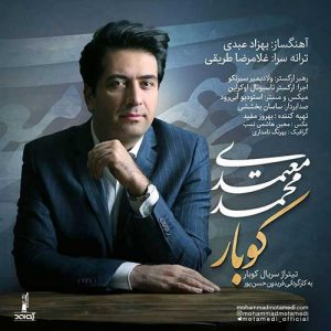 Mohammad Motamedi Koobaar 300x300 - دانلود آهنگ جدید محمد معتمدی به نام کوبار
