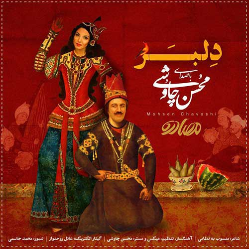 Mohsen Chavoshi Delbar Video - دانلود ویدیو جدید محسن چاوشی به نام دلبر