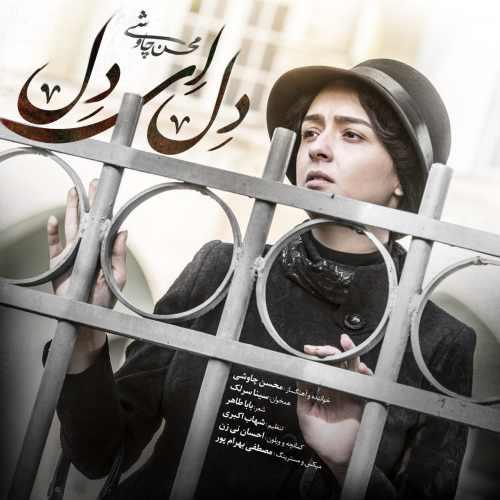 دانلود آهنگ جدید محسن چاوشی به همراهی سینا سرلک به نام دل ای دل