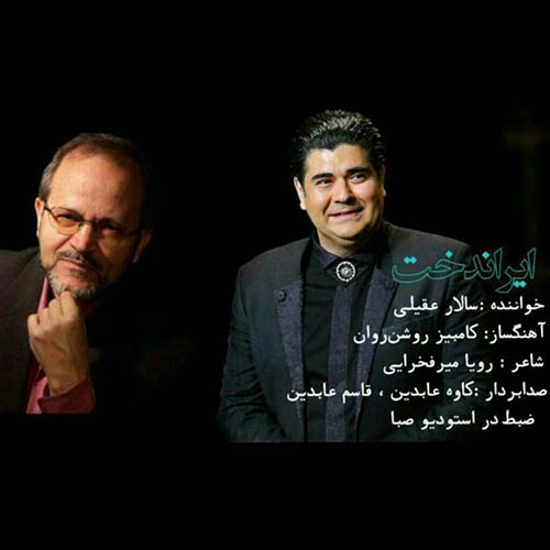 سالار عقیلی به نام ایران دخت