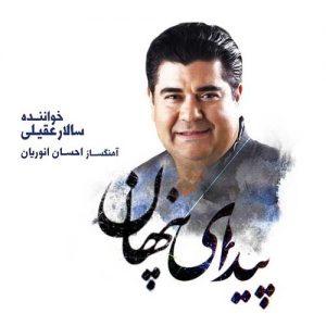 Salar Aghili Peydaye Penhan 300x300 - دانلود آلبوم جدید سالار عقیلی به نام پیدای پنهان