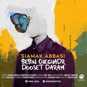Siamak Abbasi Bebin Cheghadr Dooset Daram 300x300 - دانلود آهنگ جدید سیامک عباسی به نام ببین چقدر دوست دارم