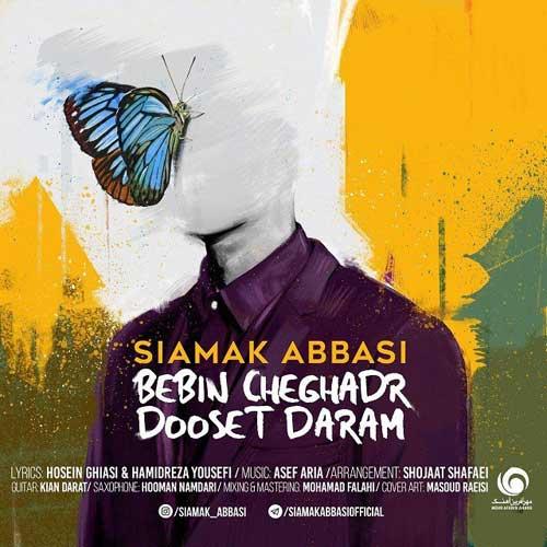 Siamak Abbasi Bebin Cheghadr Dooset Daram - دانلود آهنگ جدید سیامک عباسی به نام ببین چقدر دوست دارم