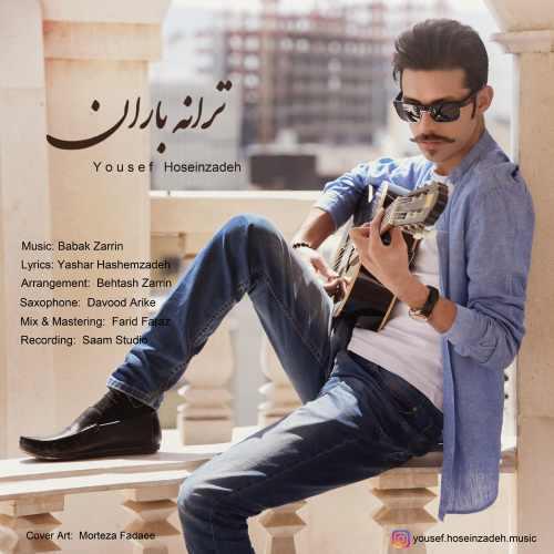 یوسف حسین زاده به نام ترانه باران