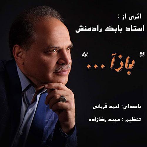 دانلود آهنگ جدید احمد قربانی به نام بازآ