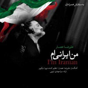 Alireza Assar Man Iraniam 300x300 - دانلود آهنگ جدید علیرضا عصار به نام من ایرانی ام