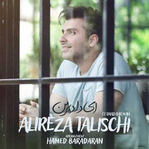 Alireza Talischi Ey Daad Bar Man 300x300 - دانلود آهنگ جدید علیرضا طلیسچی به نام ای داد بر من