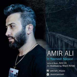 AmirAli In Rasmesh Nabood 300x300 - دانلود آهنگ جدید امیرعلی به نام این رسمش نبود