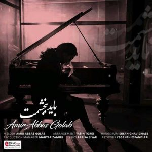 Amirabbas Golab Bayad Bebakhshamet 300x300 - دانلود آهنگ جدید امیر عباس گلاب به نام باید ببخشمت