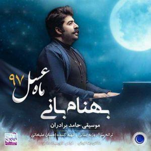 Behnam Bani Mahe Asal 300x300 - دانلود آهنگ جدید بهنام بانی به نام ماه عسل